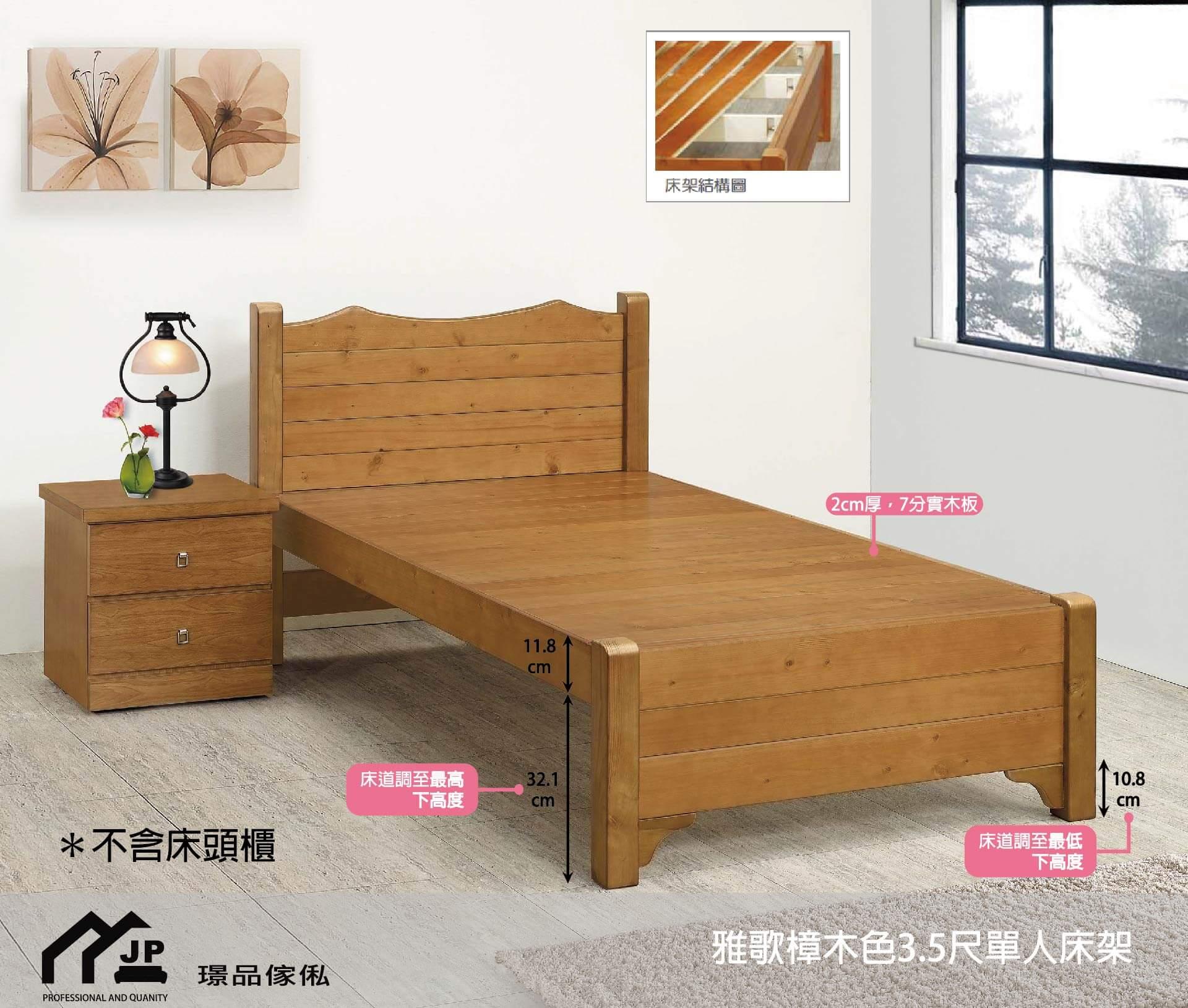 雅歌樟木色3.5尺單人床架 - 璟品傢俬|沙發工廠直營門市