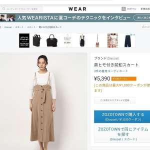 舒服好襯!日本Discoat 吊帶 連身裙 收腰 春夏 舒服 卡其色 粉紅色 Dress
