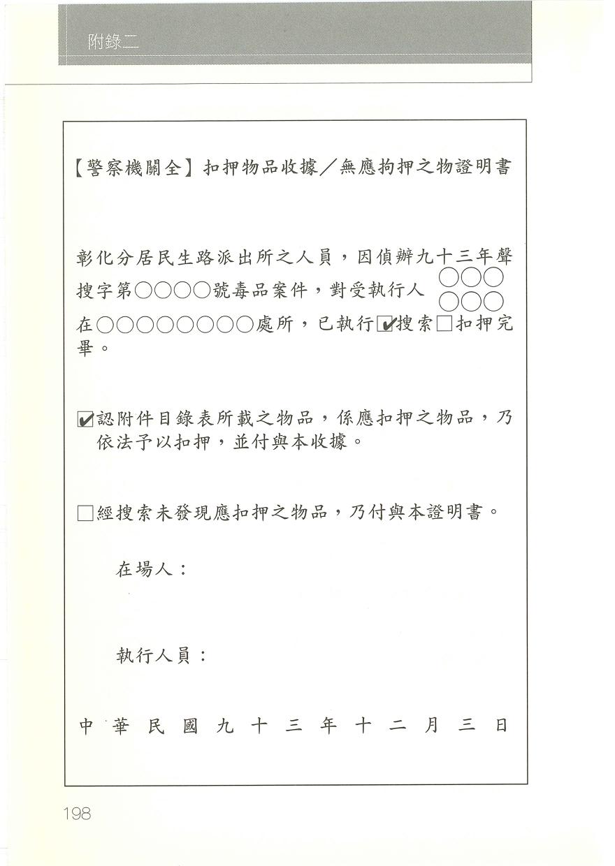 附錄二,扣押物品目錄表 · 小市民權益保護99招