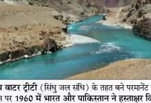 इंडस वाटर ट्रीटी:भारत-पाकिस्तान के बीच परमानेंट इंडस कमीशन की मीटिंग कल से; सिंधु नदी के पानी से जुड़े मुद्दों पर चर्चा होगी