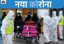 Bjp congress india government politics कोरोना के नए स्ट्रेन के खतरे के बीच UK से आए 256 पैसेंजर्स, नए वैरिएंट के अब तक 75 केस