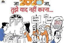 Bjp congress india government politics सुनो 2020… जा रहे हो! अपना साल भर का हिसाब-किताब भी साथ ही लेते जाओ