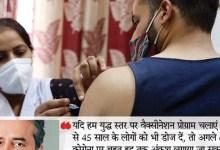 कोरोना परिस्थिति गहराया: पंजाब के 81% सैंपल टेस्टिंग में मिली कोरोना का यूके वैरिएंट;  राजस्थान के मुख्यमंत्री बोले