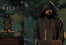 पुजारी बॉक्स ऑफिस दिवस 2 संग्रह रिपोर्ट: द ममूटी स्टारर मलयालम सिनेमा को पुनर्जीवित करता है!
