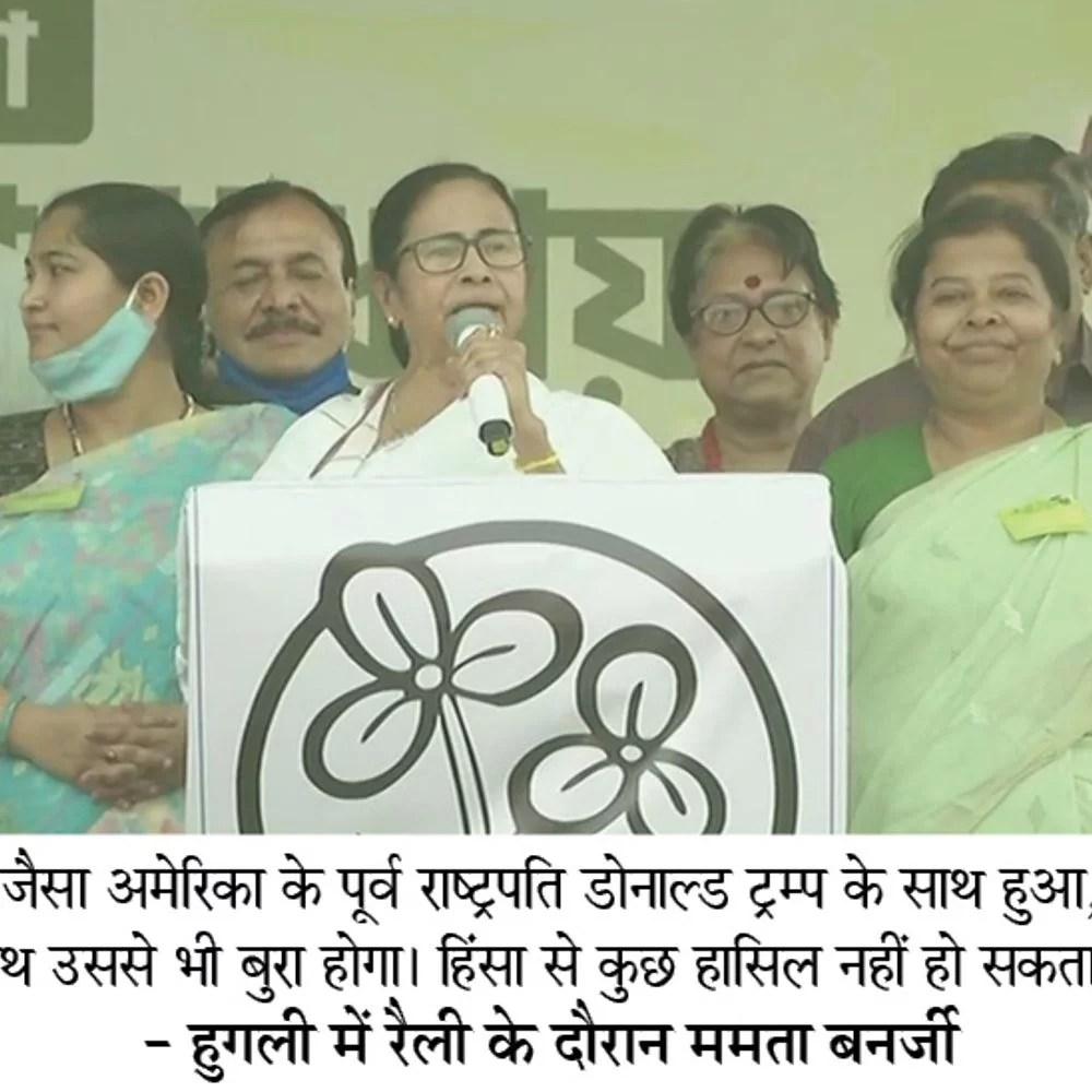 ममता बनर्जी के बिगड़े बोल:बंगाल की CM बोलीं