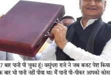राजस्थान बजट की कुछ चुटकियां:CM गहलोत ने सदन में विपक्ष की कई बार चुटकी ली, कहा