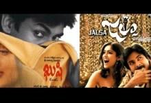 युगदी 2021: 5 सर्वश्रेष्ठ पवन कल्याण फिल्म्स जो तेलुगु नए साल के महीने में रिलीज़ हुई