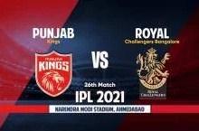 IPL 2021, PBKS vs RCB Live Score Online: पंजाब किंग्स को तीसरा झटका लगा, निकोलस पूरन बिना खाता खोले पवेलियन लौटे