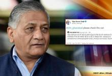 VK Singh tweets seeking hospital bed for COVID positive 'brother'; clarifies after flak