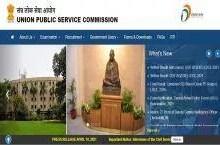 UPSC Exam 2021 Postponed : आयोग ने स्थगित किए ये एग्जाम और इंटरव्यू, यहां देखें नई डेट की जानकारी