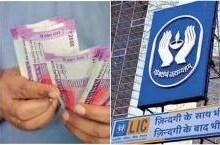 LIC की इस पॉलिसी में एकबार पैसा भरकर हर महीने पाएं पांच हजार रुपये महीना, जानें पूरी पॉलिसी