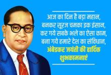Happy Ambedkar Jayanti 2021 Wishes Images, Quotes, Messages: अंबेडकर जयंती पर इन संदेशों को शेयर कर दें बधाई