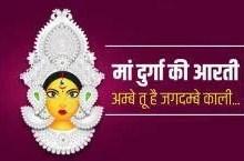 Mata Ki Aarti: अम्बे तू है जगदम्बे काली, जय दुर्गे खप्पर वाली…