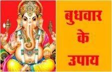 Budhwar Ke Upay: बुधवार के दिन इन उपायों को करने से धन-दौलत में होती है बढ़ोतरी, ऐसी है मान्यता