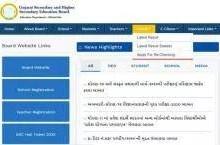 Gujarat Board GSEB HSC 12th Science Result 2021 LIVE Updates: गुजरात बोर्ड आज जारी करेगा 12वीं के रिजल्ट, यहां मिलेगी डायरेक्ट लिंक