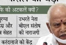 कर्नाटक में सैलियासीपटक:ने पर निर्णय हो सकता है;  येदियुरप्पा बोली