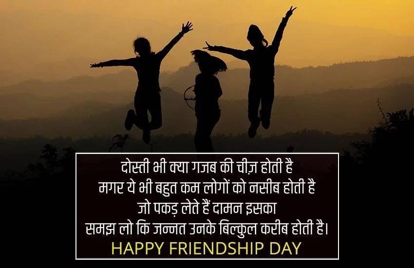 Happy Friendship Day 2021 Wishes Images, Quotes: फ्रेंडशिप डे पर दोस्तों को भेजें ये बेहतरीन संदेश
