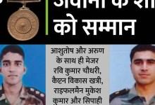 6 वीर को शौर्य चक्र: रैयफल की बैट से शादी के लिए मुशख़िम कुमार, शाहिद आसुतोष कुमार भी मि.