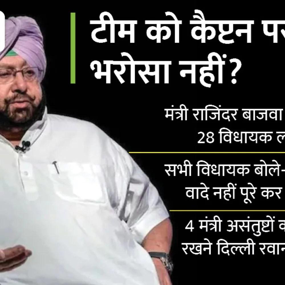 पंजाब में कैप्टन के खिलाफ बगावत:अमरिंदर की शिकायत लेकर 4 मंत्री दिल्ली गए, सोनिया से मिलकर राज्य में मुख्यमंत्री बदलने की मांग करेंगे