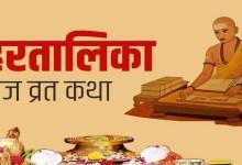Hartalika Teej Vrat Katha: हरतालिका तीज व्रत कथा को पढ़ अपना व्रत करें पूरा