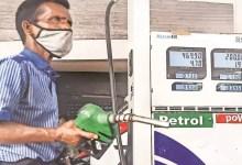 ईंधन के दाम