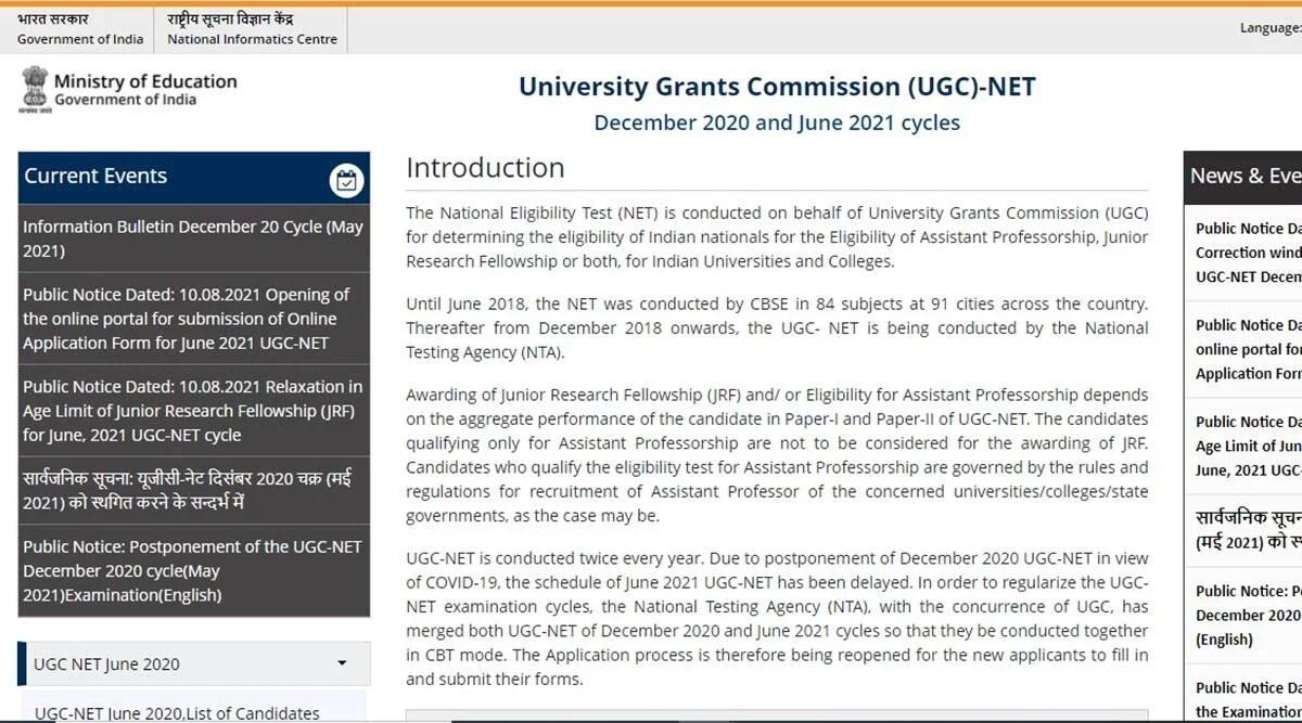 UGC NET 2021 Admit Card: यूजीसी नेट के एडमिट कार्ड, यहां से कर पाएंगे डाउनलोड, ये है पूरा प्रोसेस