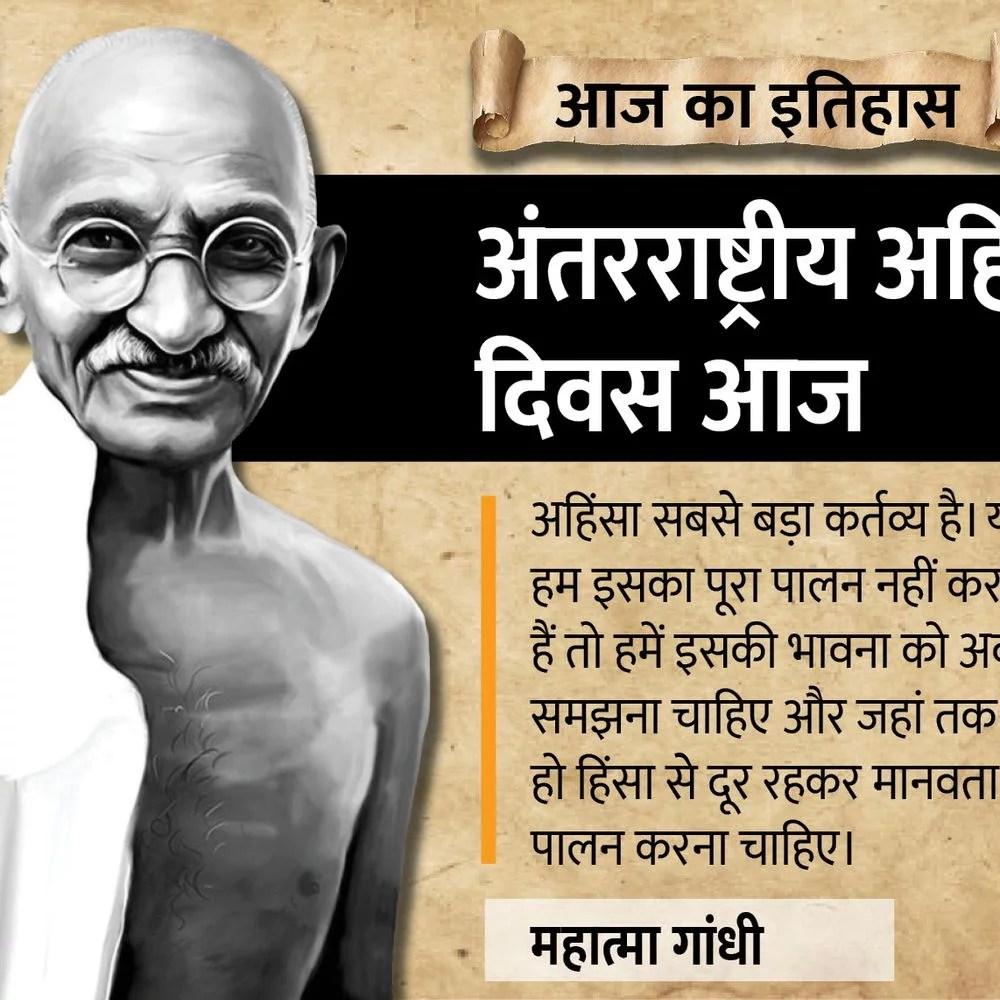 आज का इतिहास:152 साल में पूरी तरह से फिट होने के लिए गांधीजी का जन्म हुआ, 14 साल में पूरी तरह से बदल जाएगा।