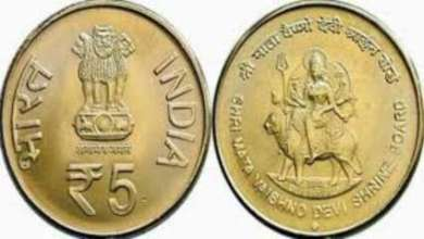 Get up to Rs 10 lakh in exchange of Rs 5, Rs 10 Mata Vaishno Devi coin