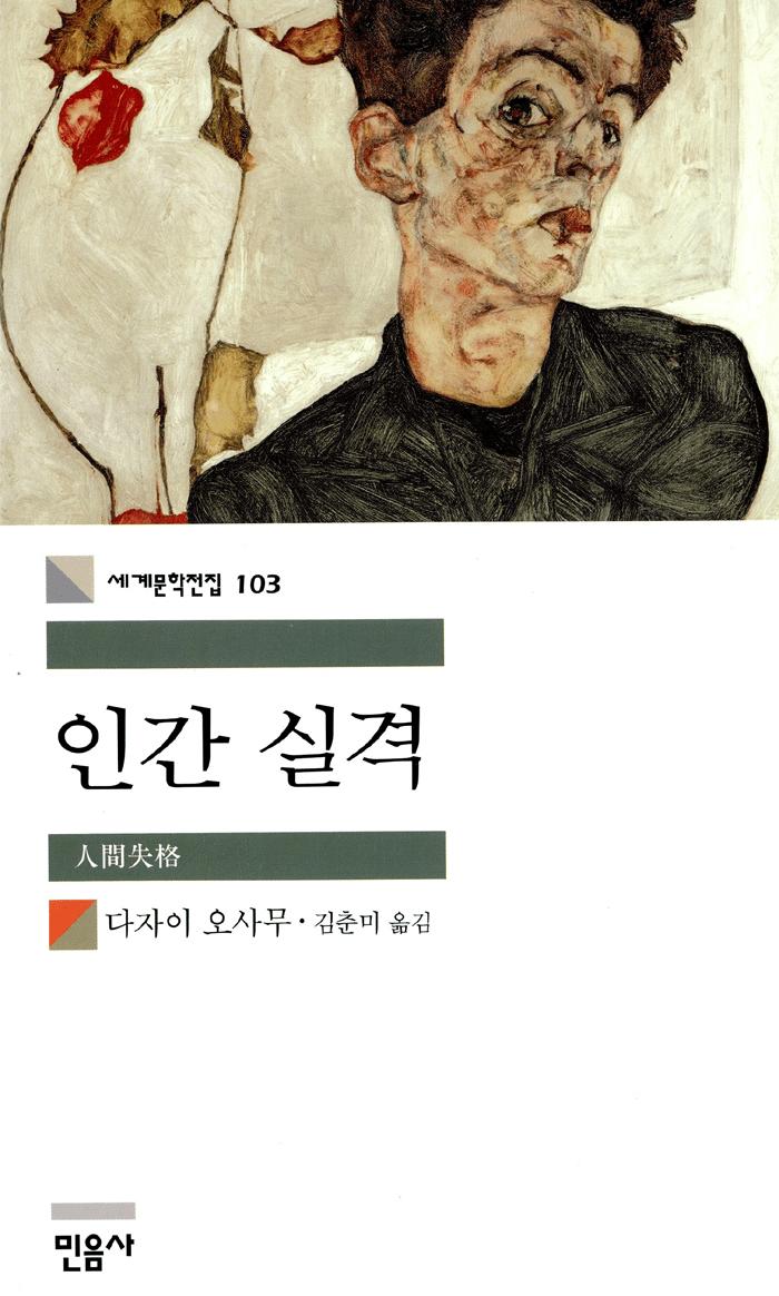 인간 실격 – 다자이 오사무