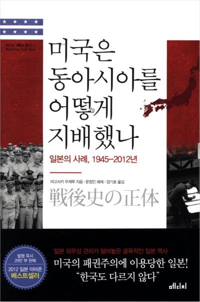 미국은 동아시아를 어떻게 지배했나 (일본 사례) – 마고사키 우케루