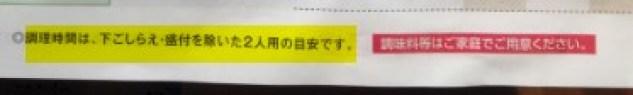 ヨシケイのカットミール