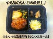 ヨシケイの冷凍弁当