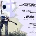 Приглашаем вас 12 ноября в 17.00, адрес: Йидла, Малева 4, Актовый Зал