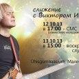 12 октября состоится CМС (совместное молодёжное собрание) с участием гостя из Латвии г.Риги Виктора Исаева. Ждём всех желающих по адресу […]