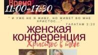 Шэрон Догерти USA, Елена Залуцкая Россия. Дорогие Женщины! Эстонская Полноевангельская Церковь приглашает вас на женскую конференцию «Христос в Тебе» которая […]