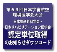 日本整形外科学会・日本リハビリテーション医学会認定単位取得のお知らせ