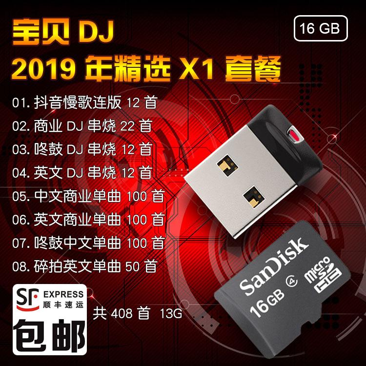 車載U盤|DJ舞曲下載 MP3下載|寶貝DJ音樂網 www.bbdj.com 無損高品質DJ舞曲下載網站
