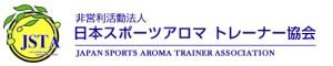 日本スポーツアロマ トレーナー協会