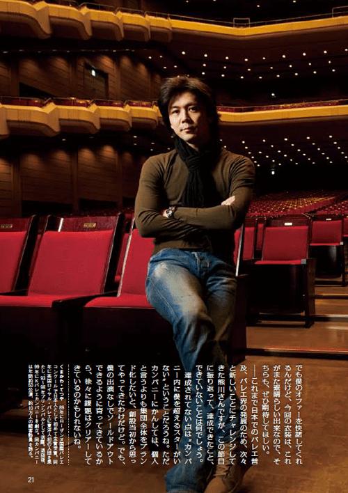 シアターガイド 2012年 Kバレエ 熊川哲也