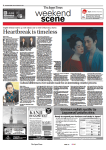 Japan Times theatre article 0226-2016