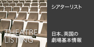 [シアターリスト] 日本英国の劇場 基本情報 Theatre Information