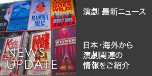[演劇関連 最新ニュース] 日本国内、海外で気になる演劇関連の情報をご紹介 Theatre News Update
