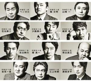 casts portraits of 'Twelve Angry Men'