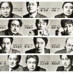 'Twelve Angry Men' in Tokyo, via London