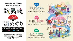 歌舞伎ひらき街めぐり チラシ