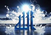 Photo of L'Unicité d'Allah dans sa Souveraineté