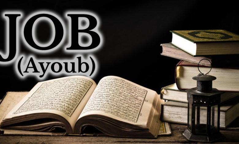 Photo of Le Prophète Job (Ayoub) (AS)