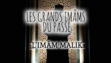 Photo of L'Imâm Malik