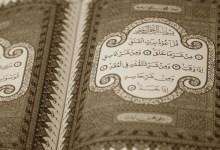 Photo of Magnifiques invocations tirées du Coran et de la Sounnah