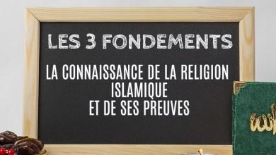 Photo of La connaissance de la religion islamique et de ses preuves
